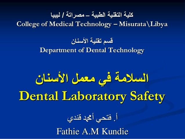 كلية التقنية الطبية – مصراتة / ليبيا  College of Medical Technology – MisurataLibya  قسم تقنية الأسنان  Department of Dent...