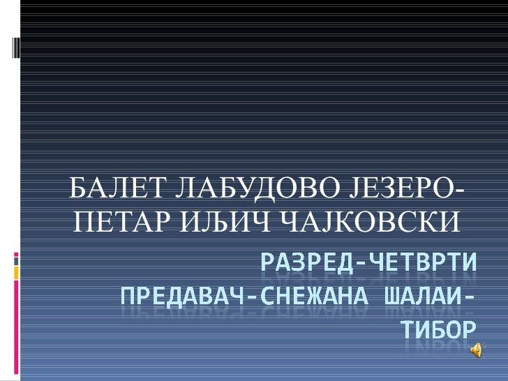 БАЛЕТ ЛАБУДОВО ЈЕЗЕРО-ПЕТАР ИЉИЧ ЧАЈКОВСКИ