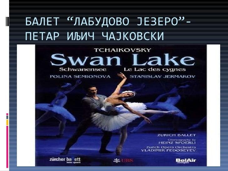 Labudovo jezero p.i.cajkovski-prezentacija Slide 2