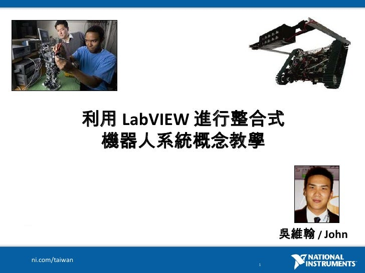 利用 LabVIEW進行整合式機器人系統概念教學<br />吳維翰 / John<br />