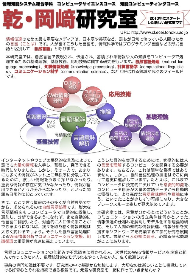 乾 情報伝達のための最も重要なメディアは、日本語や英語など、誰もが日常で使っている人間のため の言語(ことば)です。人が話すこうした言語を、情報科学ではプログラミング言語などの形式言 語と区別して「自然言語」と呼びます。 本研究室では、自然言語...