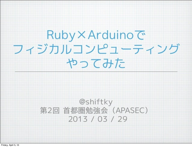 Ruby×Arduinoで           フィジカルコンピューティング                 やってみた                             @shiftky                      第2回...