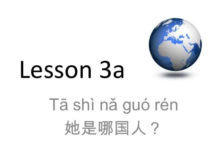 Lesson 3a  Tā shì nǎ guó rén    她是哪国人?