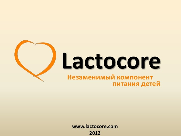 LactocoreНезаменимый компонент          питания детей www.lactocore.com       2012
