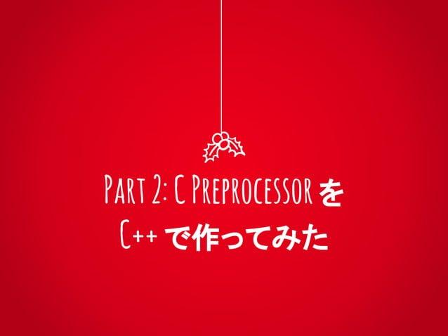 Part2:CPreprocessor を C++で作ってみた