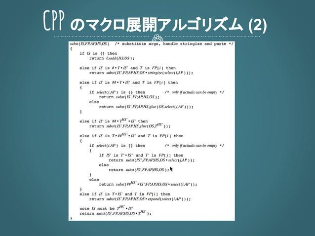 CPP のマクロ展開アルゴリズム (2)