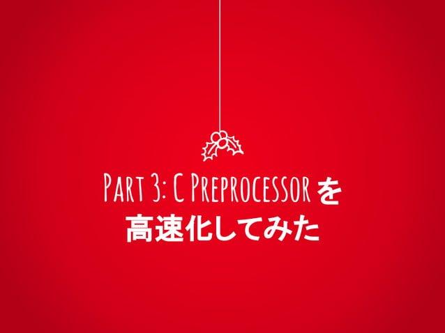 Part3:CPreprocessor を 高速化してみた