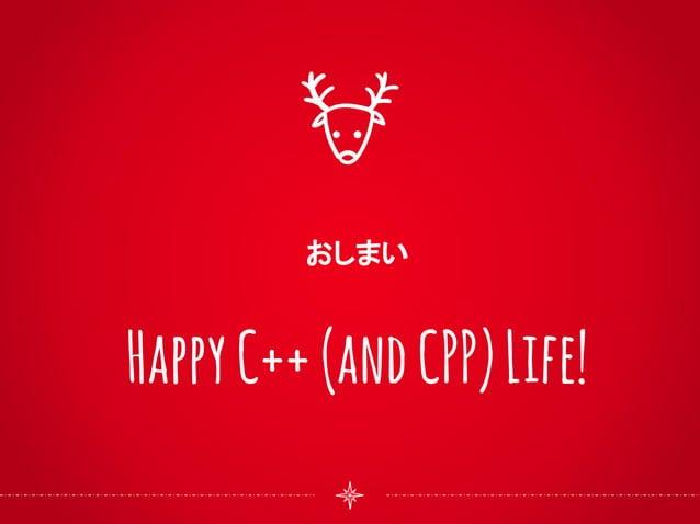 おしまい HappyC++(andCPP)Life!