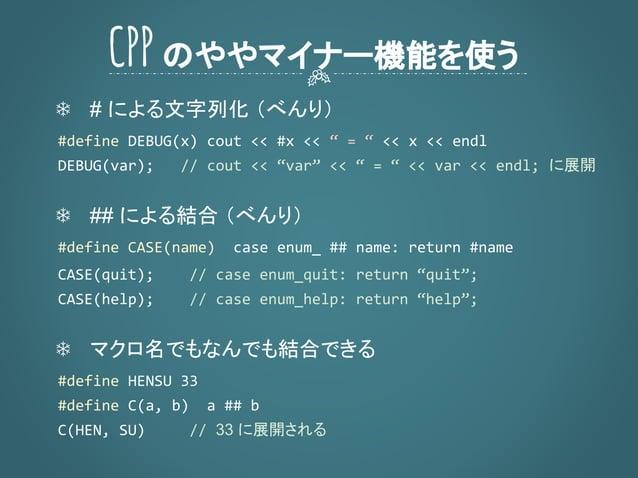 ❄ # による文字列化 (べんり) に展開 ❄ ## による結合 (べんり) ❄ マクロ名でもなんでも結合できる (なかなかキモい) 33 に展開される CPPのややマイナー機能を使う