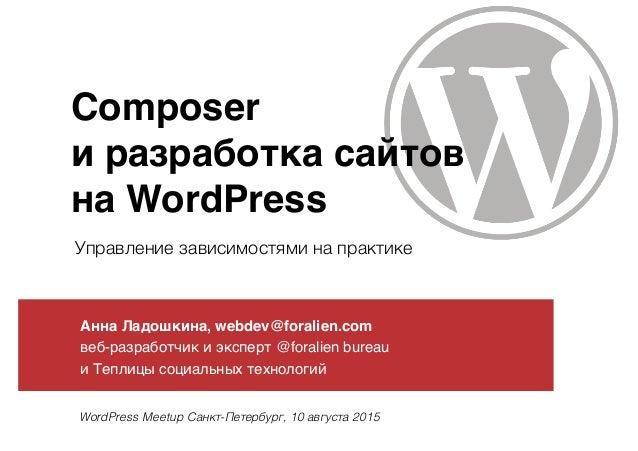 Управление зависимостями на практике Анна Ладошкина, webdev@foralien.com веб-разработчик и эксперт @foralien bureau и Тепл...