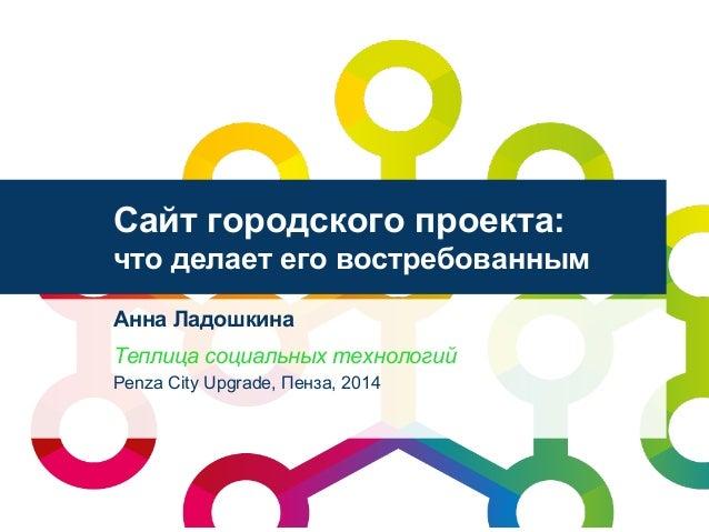 Сайт городского проекта:  что делает его востребованным  Анна Ладошкина  Теплица социальных технологий  Penza City Upgrade...