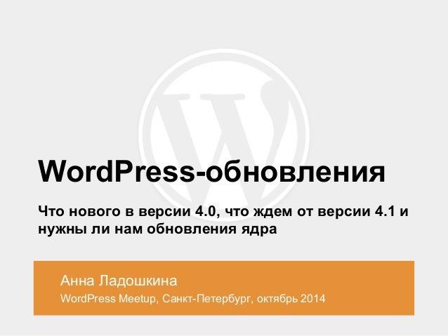 WordPress-обновления  Что нового в версии 4.0, что ждем от версии 4.1 и  нужны ли нам обновления ядра  Анна Ладошкина  Wor...
