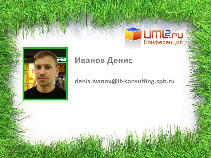 Иванов Денис  denis.ivanov@it-konsulting.spb.ru