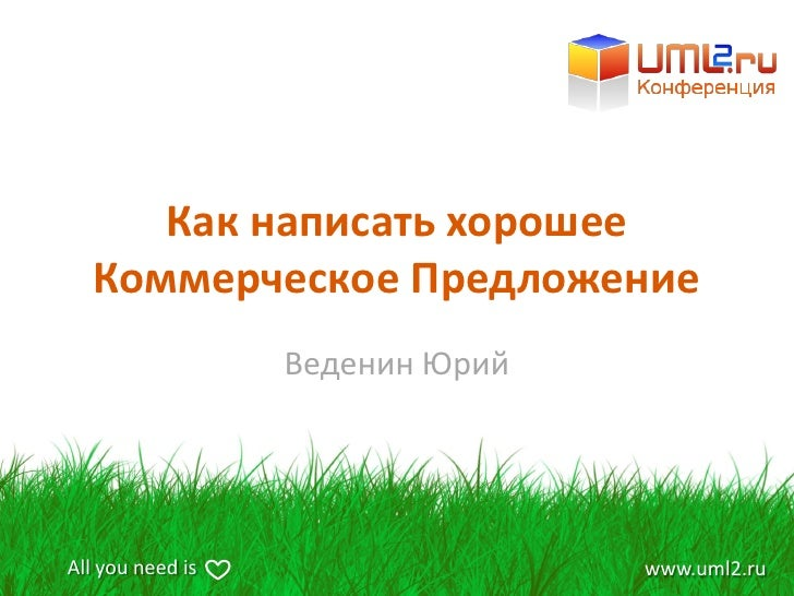 Как написать хорошее   Коммерческое Предложение                   Веденин Юрий     All you need is                  www.um...