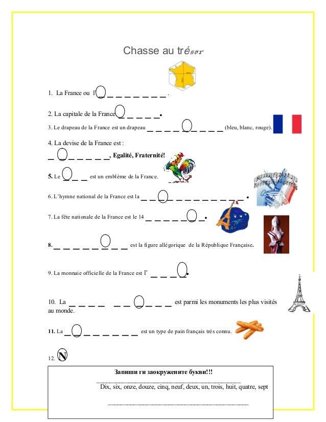 Chasse au trésor 1. La France ou l' _ _ _ _ _ _ _ _. 2. La capitale de la France. _ _ _ _ _. 3. Le drapeau de la France es...