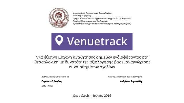 Μια έξυπνη μηχανή αναζήτησης σημείων ενδιαφέροντος στη Θεσσαλονίκη με δυνατότητες αξιολόγησης βάσει αναγνώρισης συναισθημά...
