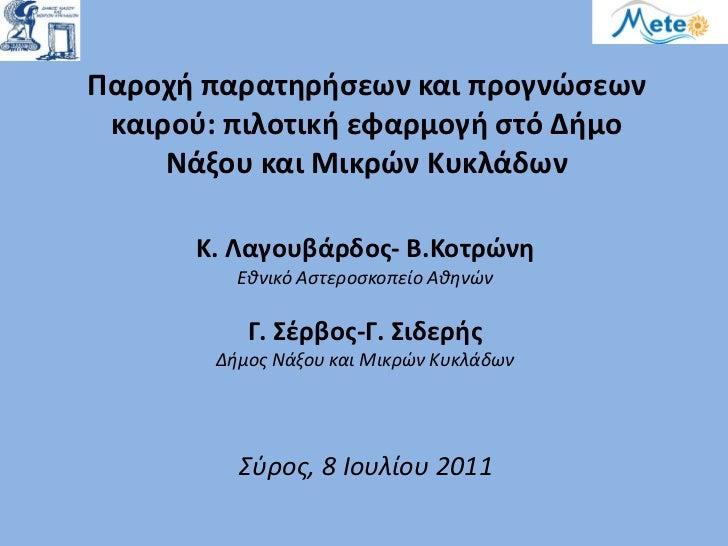 Παροχι παρατθριςεων και προγνϊςεων καιροφ: πιλοτικι εφαρμογι ςτό Διμο     Νάξου και Μικρϊν Κυκλάδων      Κ. Λαγουβάρδοσ- Β...