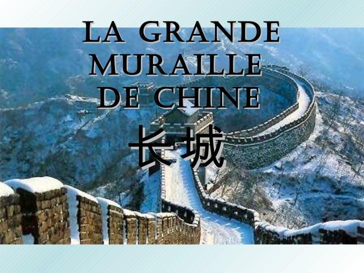 La Grande Muraille  de Chine   长城