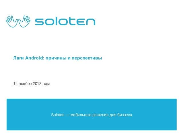 Лаги Android: причины и перспективы  14 ноября 2013 года  Soloten — мобильные решения для бизнеса