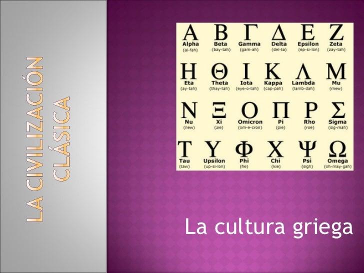 La cultura griega