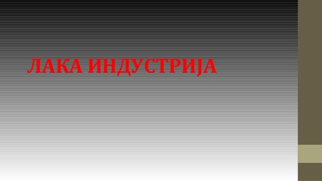 ЛАКА ИНДУСТРИЈА
