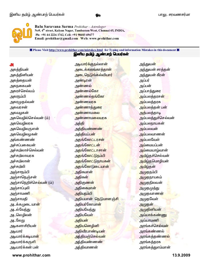 Modern tamil baby names male