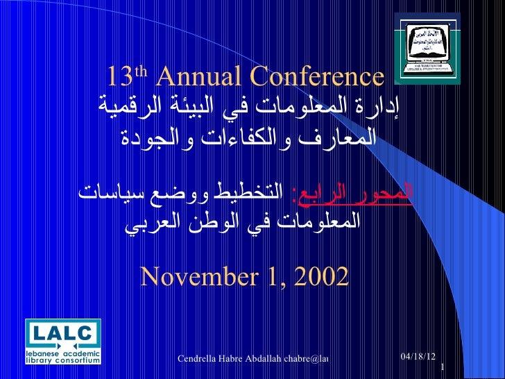 13th Annual Conference  إدارة المعلومات في البيئة الرقمية    المعارف والكفاءات والجودةالمحور الرابع: التخطيط ووضع...