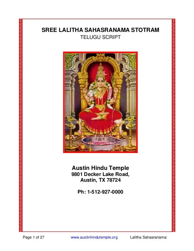 SREE LALITHA SAHASRANAMA STOTRAM  TELUGU SCRIPT  Austin Hindu Temple  9801 Decker Lake Road,  Austin, TX 78724  Ph: 1-512-...