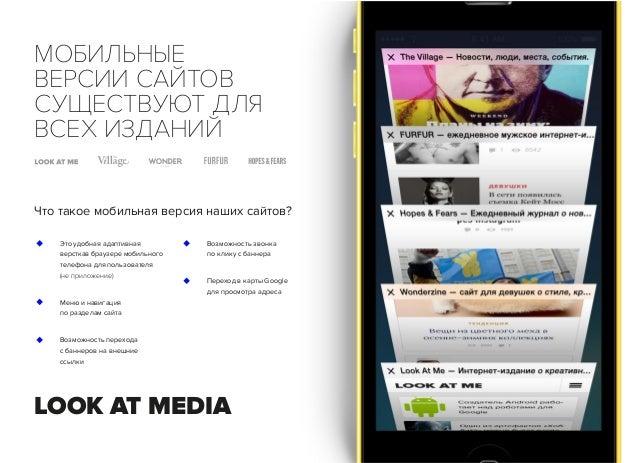 Медиакит Look At Media. Мобильная версия Slide 2