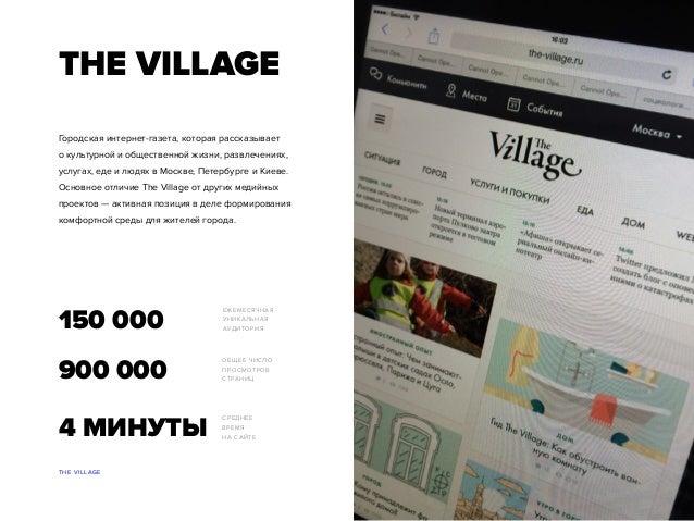 The Village Городская интернет-газета, которая рассказывает о культурной и общественной жизни, развлечениях, услугах, еде ...