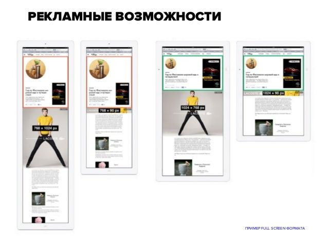 Рекламные возможности  Пример full screen формата