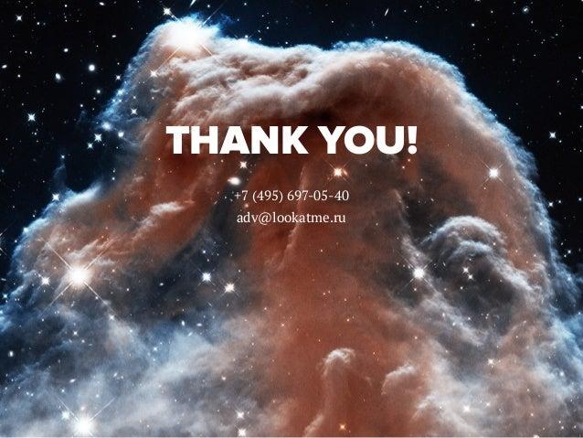 Thank you! +7 (495) 697-05-40 adv@lookatme.ru