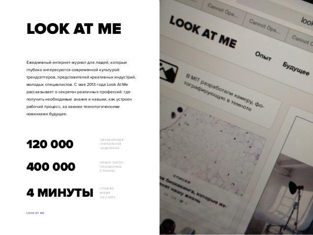 Look At Me Ежедневный интернет-журнал для людей, которые глубоко интересуются современной культурой: трендсеттеров, предст...