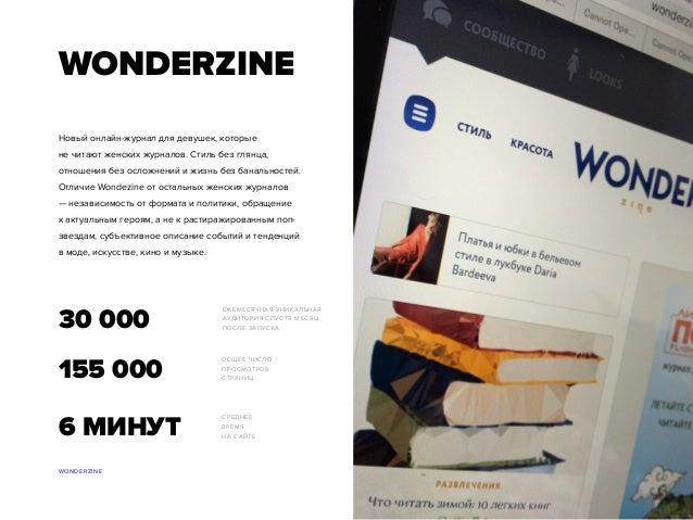 Wonderzine Новый онлайн-журнал для девушек, которые не читают женских журналов. Стиль без глянца, отношения без осложнений...