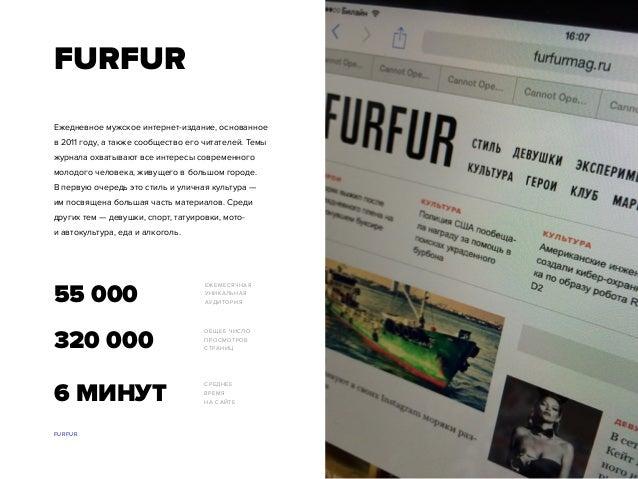 FURFUR Ежедневное мужское интернет-издание, основанное в 2011 году, а также cообщество его читателей. Темы журнала охватыв...
