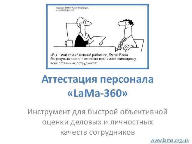 Аттестация персонала        «LaMa-360»Инструмент для быстрой объективной   оценки деловых и личностных       качеств сотру...