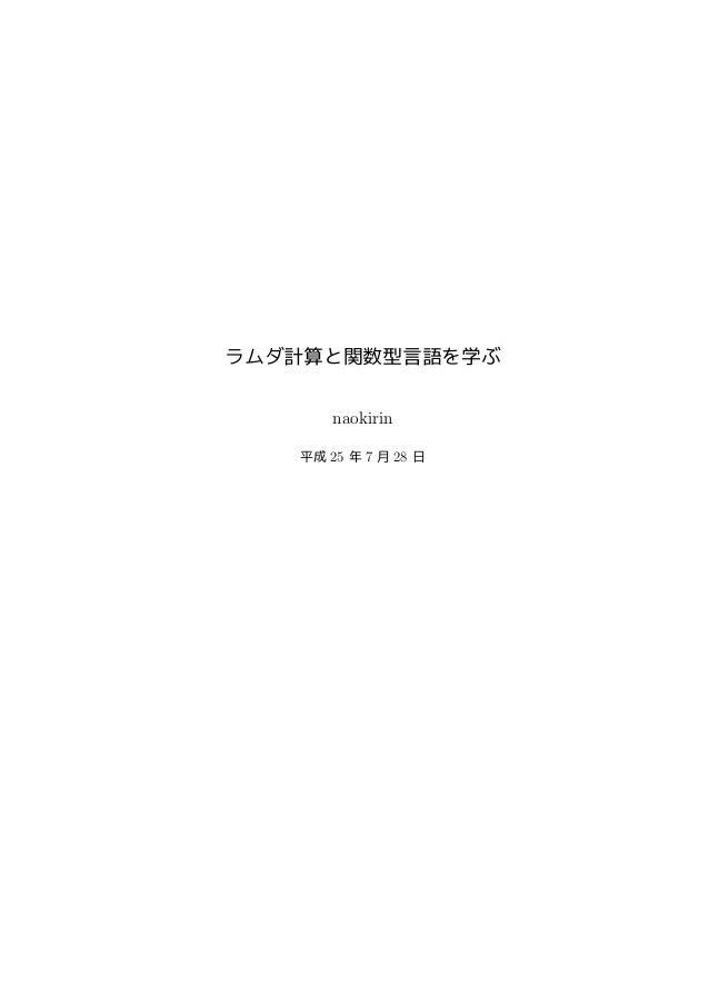 ラムダ計算と関数型言語を学ぶ naokirin 平成 25 年 7 月 28 日