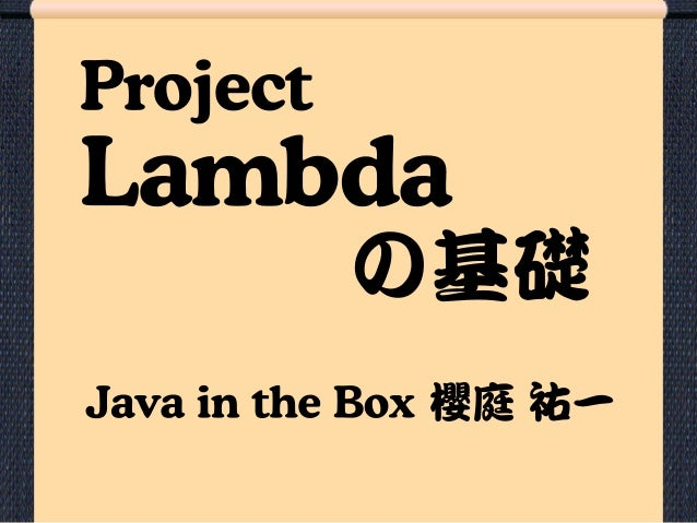 櫻庭 祐一 Lambda Project Java in the Box の基礎