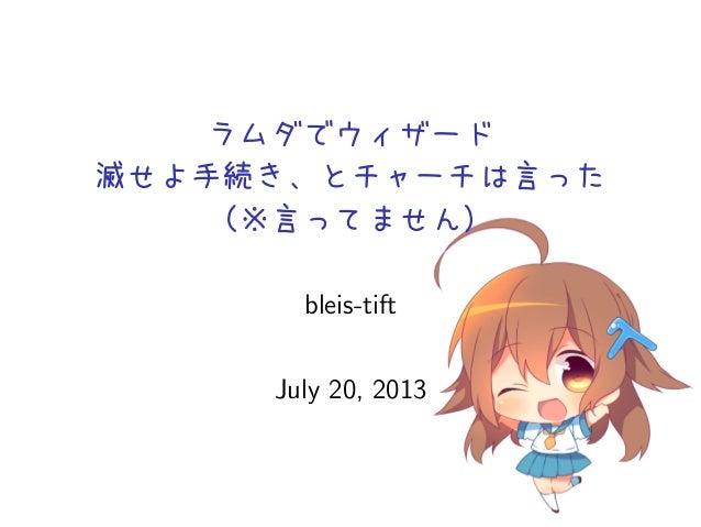 ラムダでウィザード 滅せよ手続き、とチャーチは言った (※言ってません) bleis-tift July 20, 2013