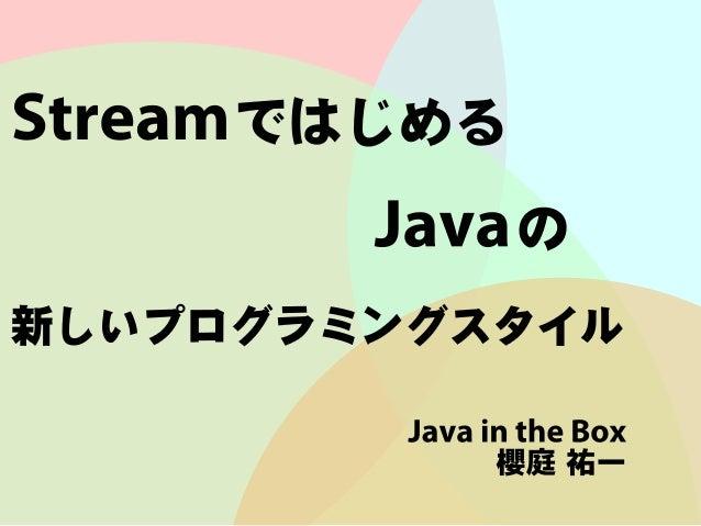 StreamではじめるJavaの新しいプログラミングスタイル