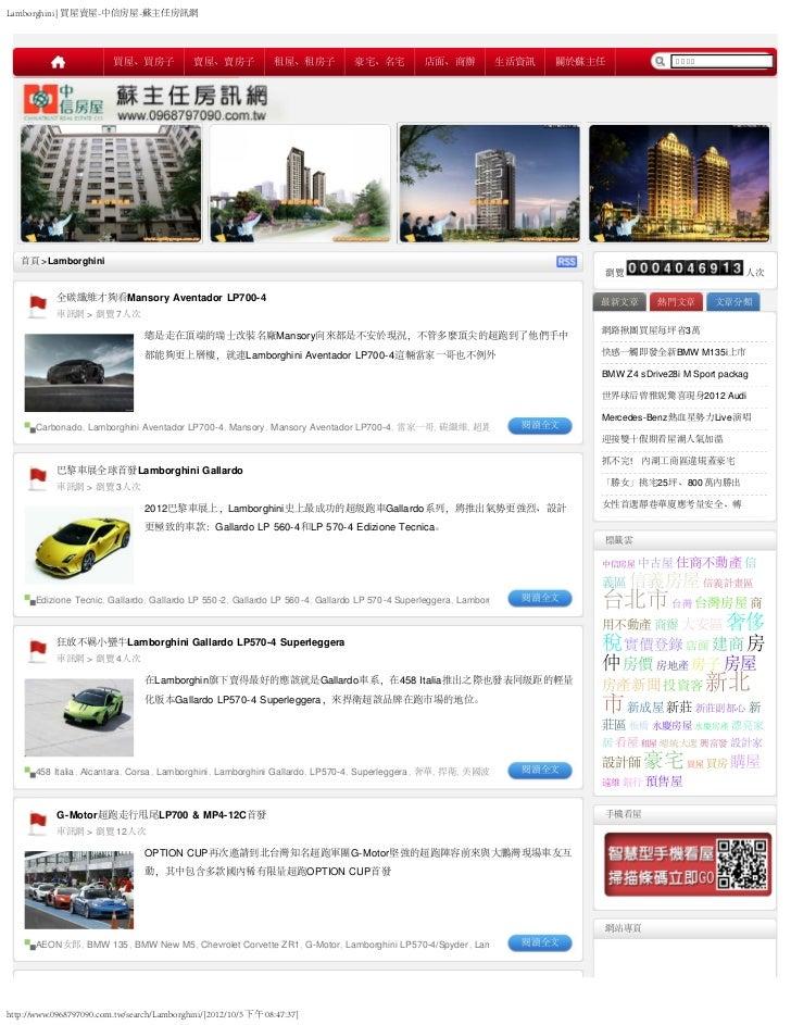 Lamborghini | 買屋賣屋-中信房屋-蘇主任房訊網                         買屋、買房子              賣屋、賣房子             租屋、租房子          豪宅、名宅       ...