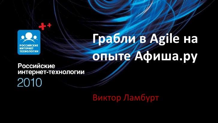Грабли в Agile на опыте Афиша.ру<br />Виктор Ламбурт<br />