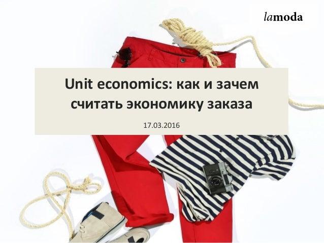 Unit economics: как и зачем считать экономику заказа 17.03.2016