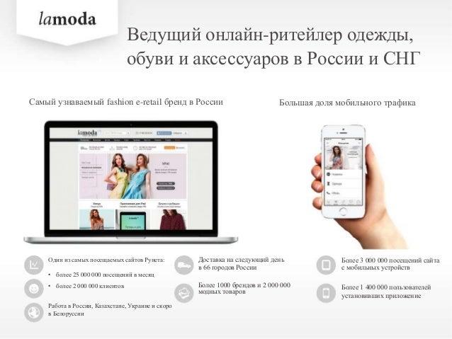 ламода приложение скачать - фото 2