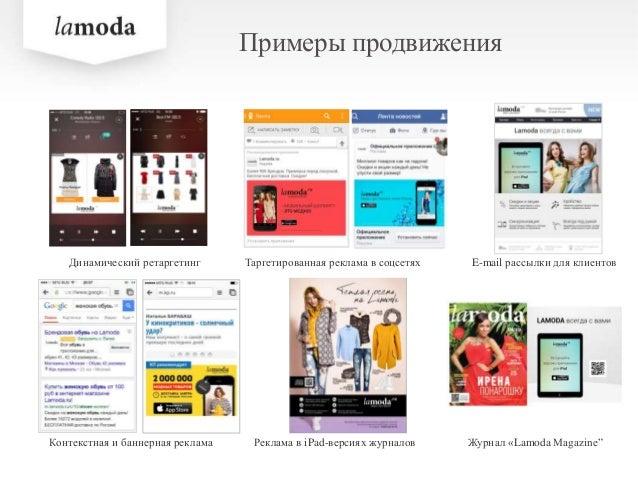 ламода приложение скачать - фото 5