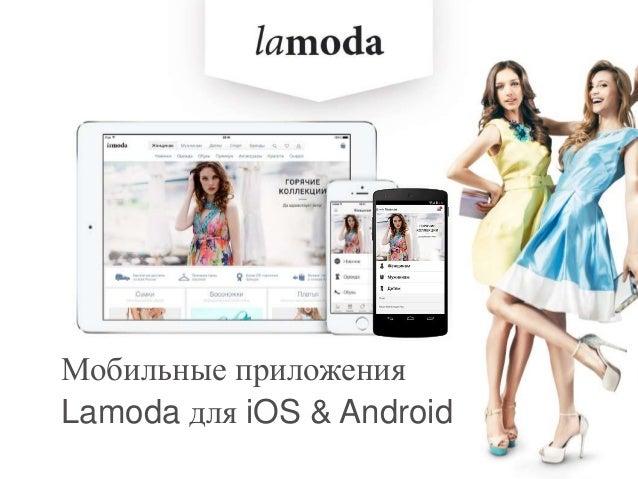 Мобильные приложения Lamoda для iOS & Android