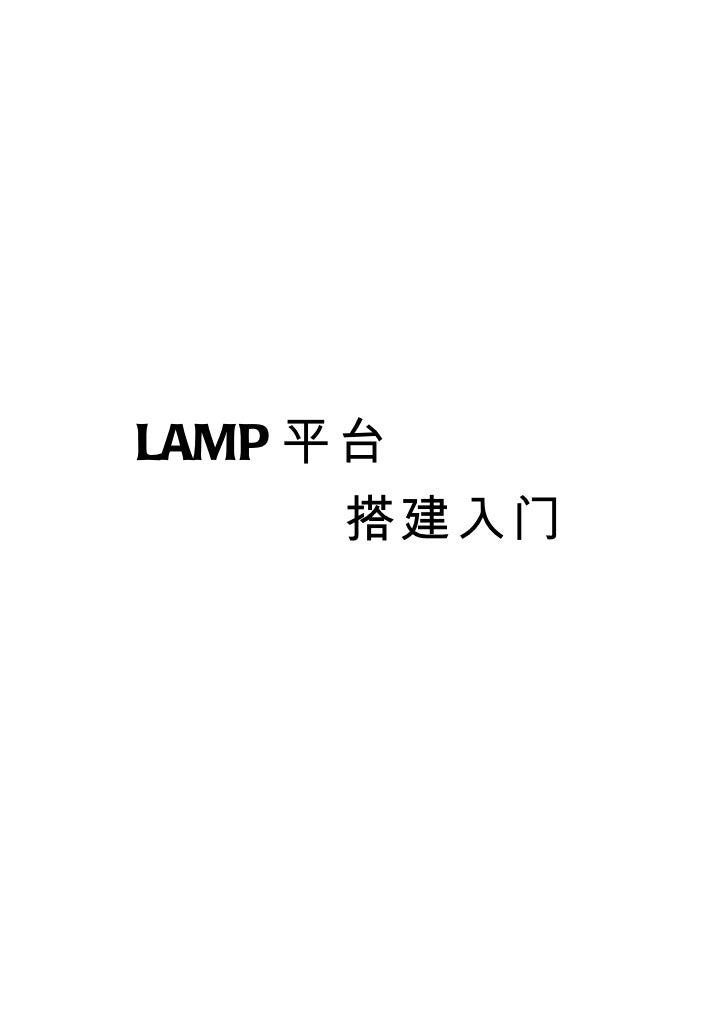 LAMP 平台      搭建入门