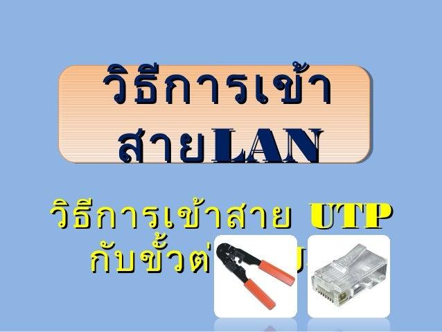 วิธีการเข้าวิธีการเข้า สายสายLANLAN วิธีการเข้าสายวิธีการเข้าสาย UTPUTP กับขั้วต่อกับขั้วต่อ RJ45RJ45