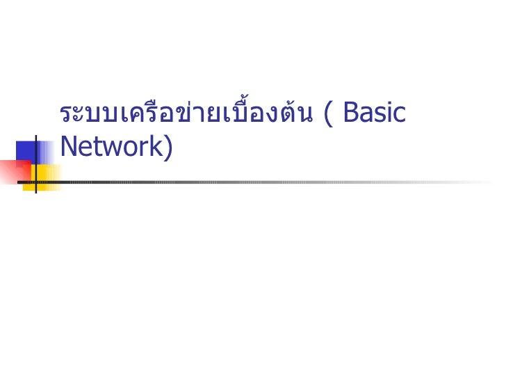 ระบบเครือข่ายเบื้องต้น  (  Basic Network )