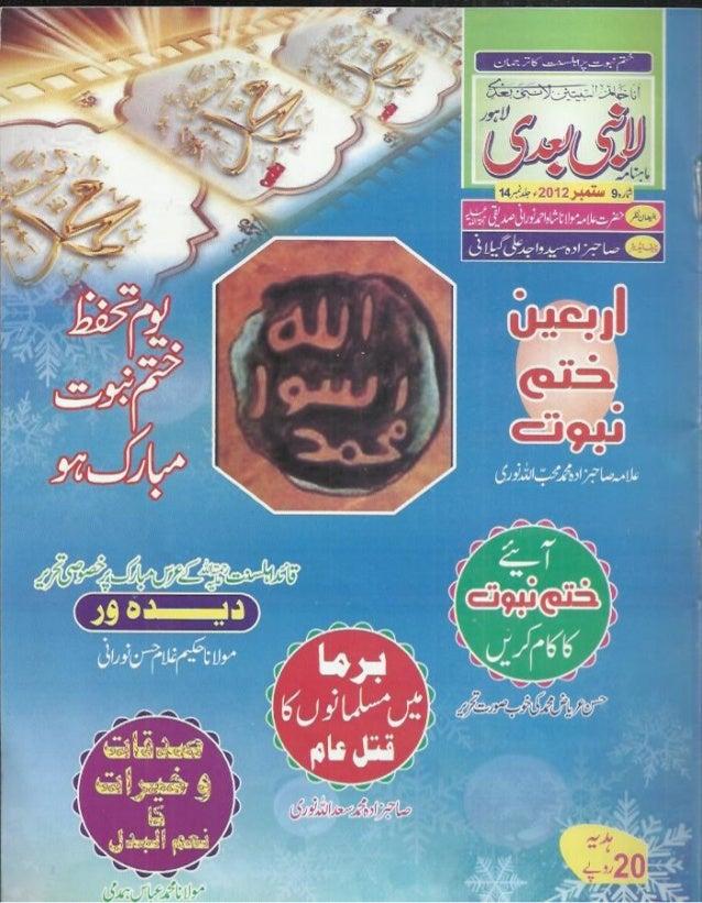 La nabiya baadi sep 12